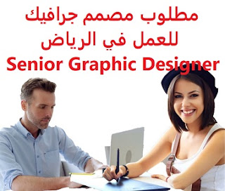 a Senior graphic designer is required to work in Riyadh  To work in Riyadh  Type of shift: full time  Education: Bachelor degree in graphic design, or related specialty  Experience: At least two years of work in the field Have experience working on Adobe Creative Suite, 3dsmax software  Salary: to be determined after the interview