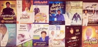 مؤلفات الدكتور ابراهيم الفقي