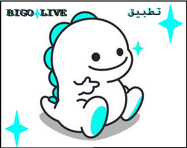 تحميل برنامج BIGO LIVE للاندرويد اخر اصدار 2021