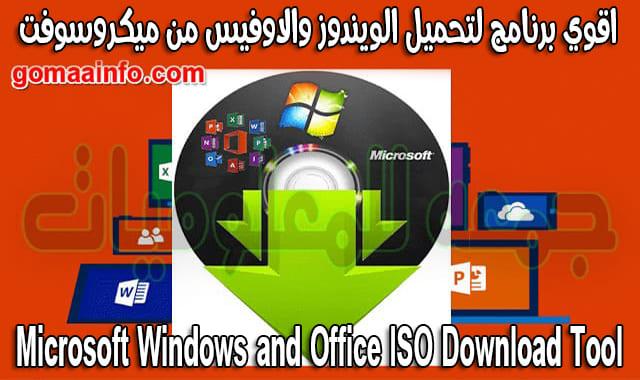اقوي برنامج لتحميل الويندوز والاوفيس من ميكروسوفت | Microsoft Windows and Office ISO Download Tool 8.34