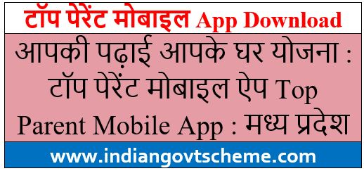Top+Parent+Mobile+App