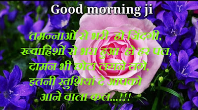 Good morning quotes for