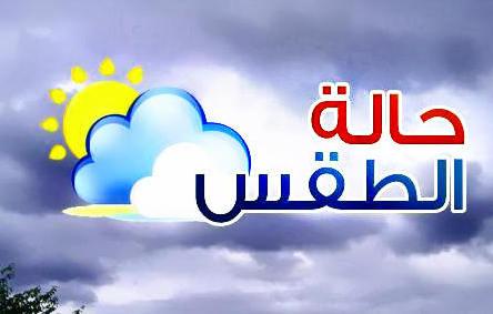 الطقس:غدًا طقس حار على الوجه البحرى والعظمى بالقاهرة 37 درجة