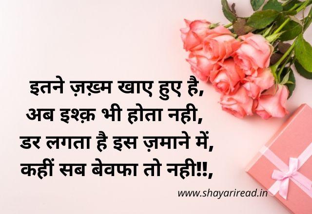 Best Bewafa Shayari in Hindi For Girlfriend with image