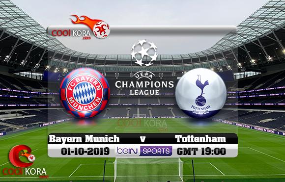 مشاهدة مباراة توتنهام وبايرن ميونخ اليوم 1-10-2019 في دوري أبطال أوروبا
