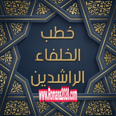 خطب الخلفاء الراشدين رضي الله عنهم أجمعين عند توليهم الخلافة  بعد وفاة الرسول محمد اللهم صل وسلم عليه