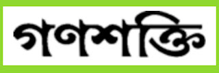 Ganashakti bengali news paper