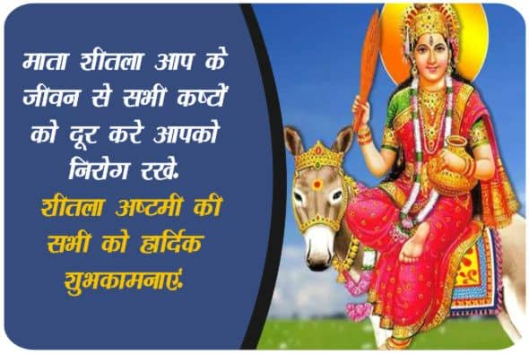 Happy Sheetala Ashtami Wishes For Whatsapp