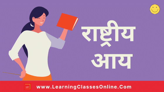 Rashtriya Aay Lesson Plan In Hindi For B.Ed/D.El.Ed : राष्ट्रीय आय पाठ योजना | Micro Lesson Plan of Economics in Hindi on Prashan Kaushal ( Skill of Questioning) on Rastriya Aay ( National Income) for Class 12 B.Ed | Micro lesson plan of economics in Hindi on Prashan Kaushal (प्रश्न कौशल) on rashtriya aay ( राष्ट्रीय आय) free download pdf |Rashtriya Aay Lesson Plan