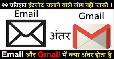 What is the main difference between Email vs Gmail?