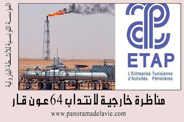 المؤسسة التونسية للأنشطة البترولية.