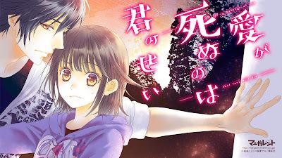 Ai ga Shinu no wa Kimi no sei  de Tekkotsu Saro & Toumori Miyoshi