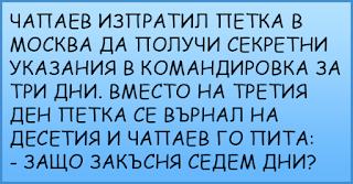 СМЯХ ~ Чапаев изпратил Петка