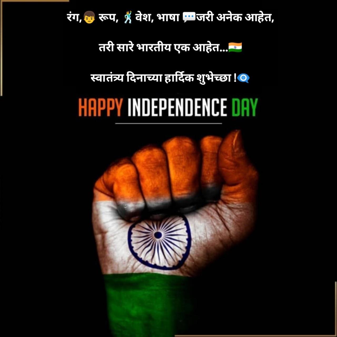 happy independence day marathi images