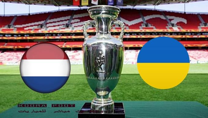 هولندآ ضد أوكرانيا