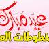 مخطوطة العيد، عيد مبارك