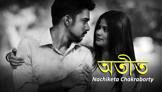 Otit Take Bakse Pure Full Lyrics Song (অতীত টাকে বাক্সে পুরে)