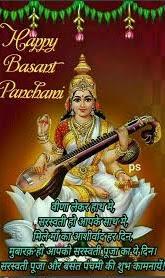 Jai Maa Saraswati Status