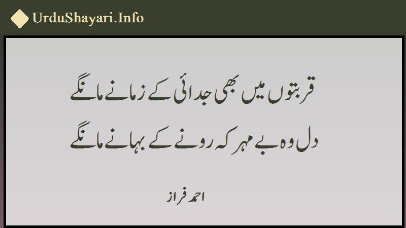 Qurbaton Mie Bhi Judai Ahmad Faraz Shayari 2 Lines - Poetry on Dil and Judai