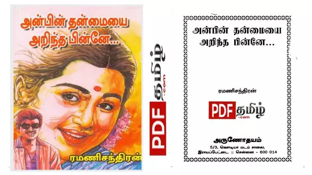 anbin thanmayai arindha pinne novel @pdftamil