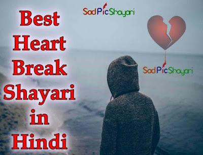 Heart Break Shayari in Hindi with New Shayari Pic
