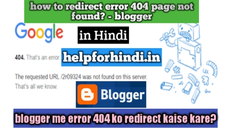 how to redirect error 404 page not found in Hindi? - blogger| error 404 ko fix kaise kare