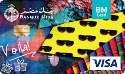 فيزا الطلبة بنك مصر
