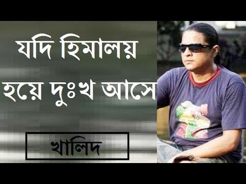 Jodi Himaloy Hoye Lyrics ( যদি হিমালয় হয়ে ) - Khalid
