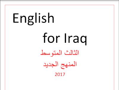 ملخص اللغة الأنكليزية  للصف الثالث المتوسط