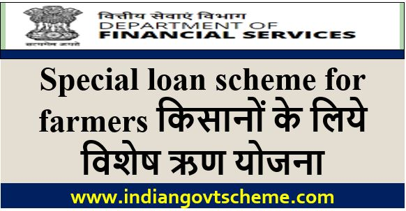 Special+loan+scheme+for+farmers