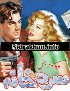 Sard Khana