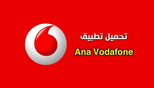تحميل تطبيق انا فودافون Ana Vodafone 2020 مجانا