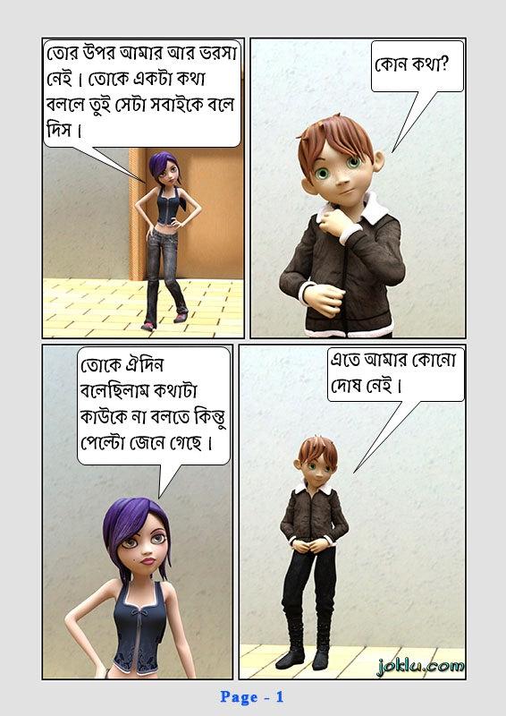 Top secret Bengali funny comics page 1