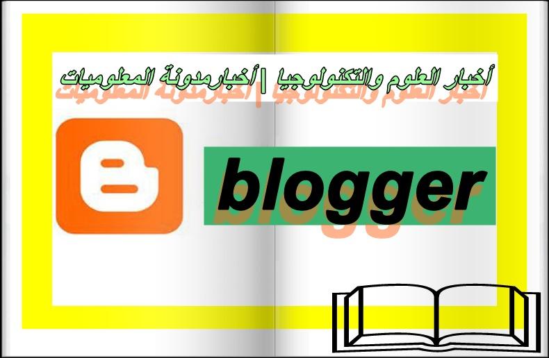 الطرق الصحيحة لتسريع المدونة blogger