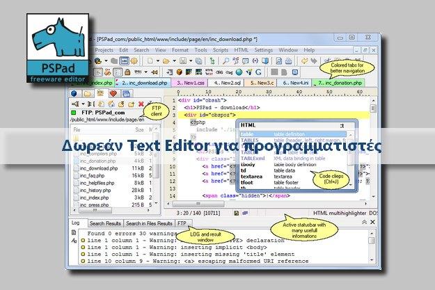 PSPad - Δωρεάν Text Editor για προγραμματιστές