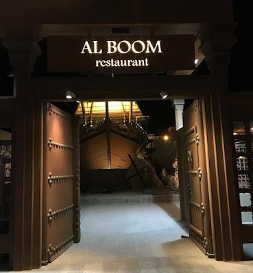 مطعم البوم الكويت
