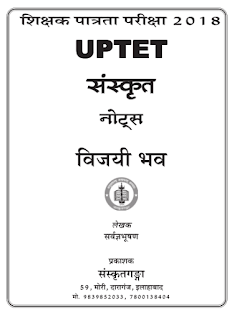 Sanskrit-Notes-For-UpTet-PDF-Free-Download