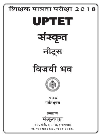 संस्कृत नोट्स फॉर टेट पीडीऍफ़ पुस्तक  | Sanskrit Notes For UpTet PDF Free Download