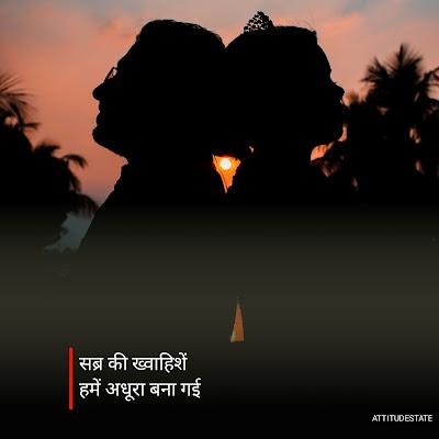Sad Status For Whatsapp, Sad Love Status In Hind