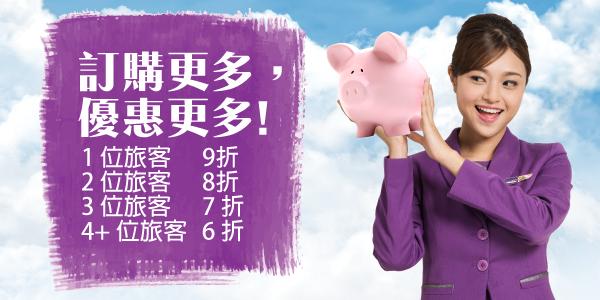 HKExpress【越多人去越平】香港飛 台灣$197、 東南亞$185、韓國/日本$359起,今晚12時(即9月6日零晨)開賣!
