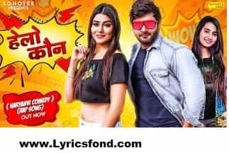 HELLO KAUN LYRICS- Latest Haryanvi Song 2020