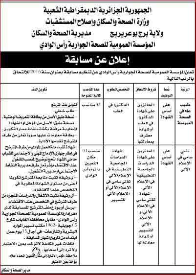 إعلان مسابقة توظيف المؤسسة العمومية للصحة الجوارية رأس الوادي برج بوعريريج