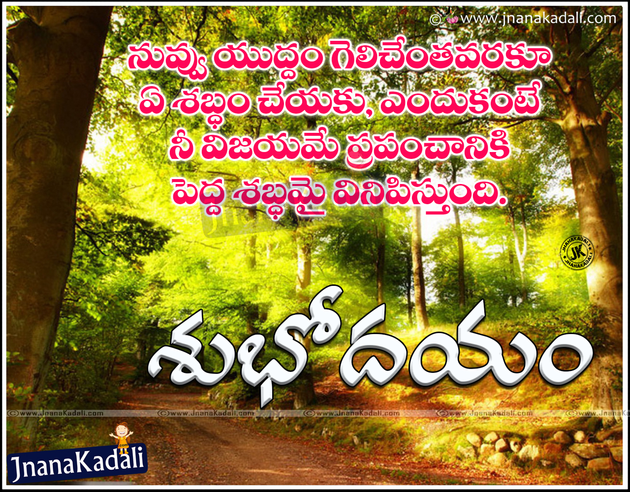 Good Morning Quotes In Telugu Language Nemetasaufgegabeltinfo