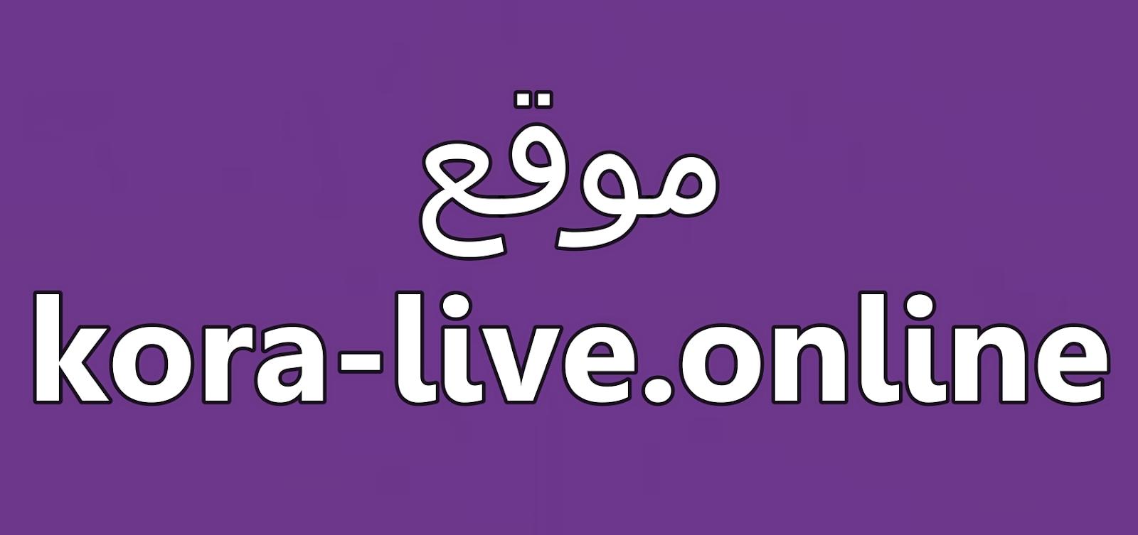 كورة لايف اون لاين koora live online مباريات اليوم بث مباشر بشكل حصري