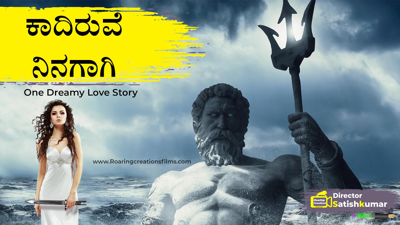 ಕಾದಿರುವೆ ನಿನಗಾಗಿ - One Dreamy Love Story of a Lonely lad in Kannada - ಕನ್ನಡ ಕಥೆ ಪುಸ್ತಕಗಳು - Kannada Story Books -  E Books Kannada - Kannada Books