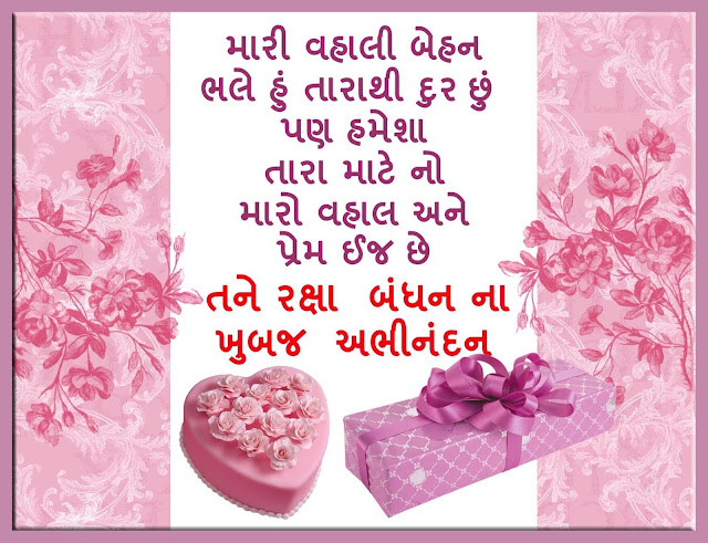 Raksha Bandhan Greetings in Gujarati
