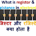 what is registor & registance register kya hota hai aur electronics mein iska kya kaam hota hai