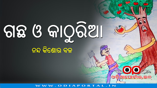 """Gacha o Kathuria"" - is an Odia Children's Poem By ""Pallikabi"" Nanda Kishore Bal. In this poem, the poet describes how a tree is important for someone, for a human being. Download PDF"