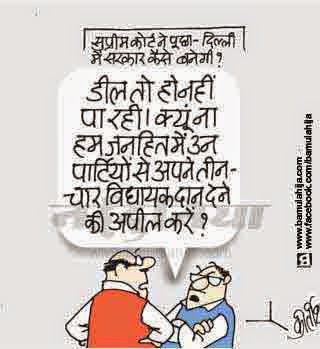 Delhi election, congress cartoon, bjp cartoon, aam aadmi party cartoon, cartoons on politics, indian political cartoon