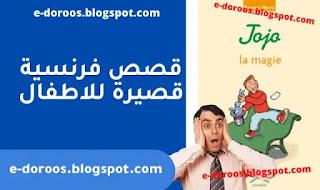 تحميل قصة فرنسية قصيرة -Jojo la magie - edoroos
